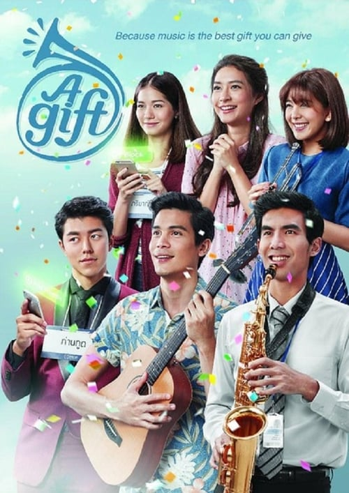 A Gift (2016)