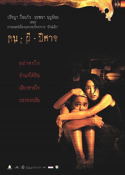 House of Ghosts (2004