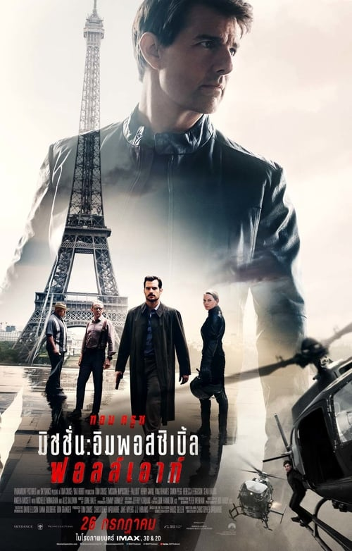 Mission Impossible 6 (2018)