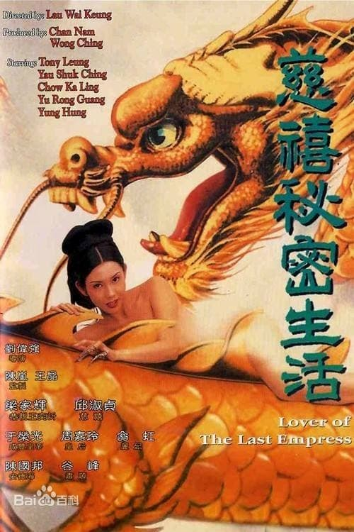 18+ Lover Of The Last Empress (1994)