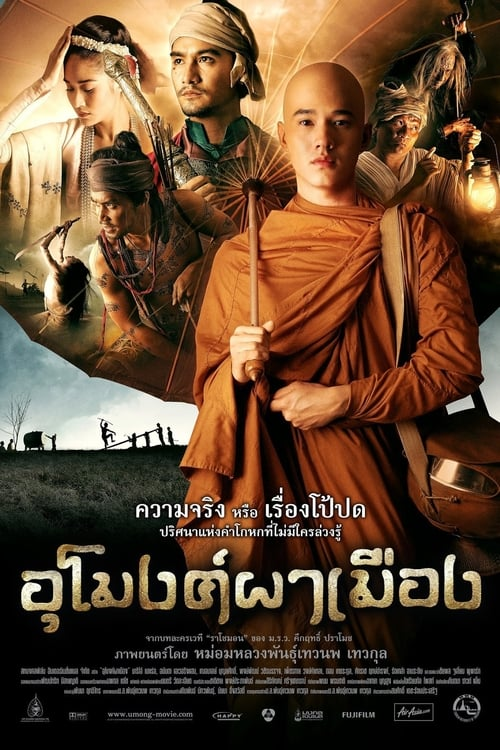 At the Gate of the Ghost (2011)
