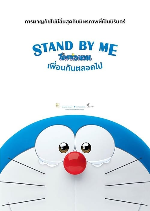 Stand By Me Doraemon (2014)