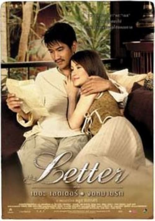 The Letter (2004