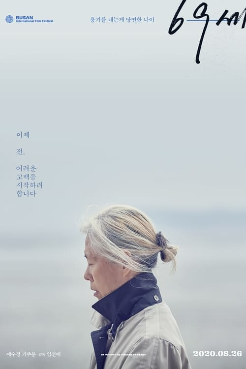 An Old Lady (2019)