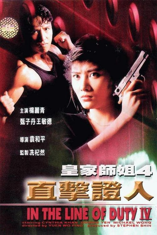 In the Line of Duty 4 (1989)