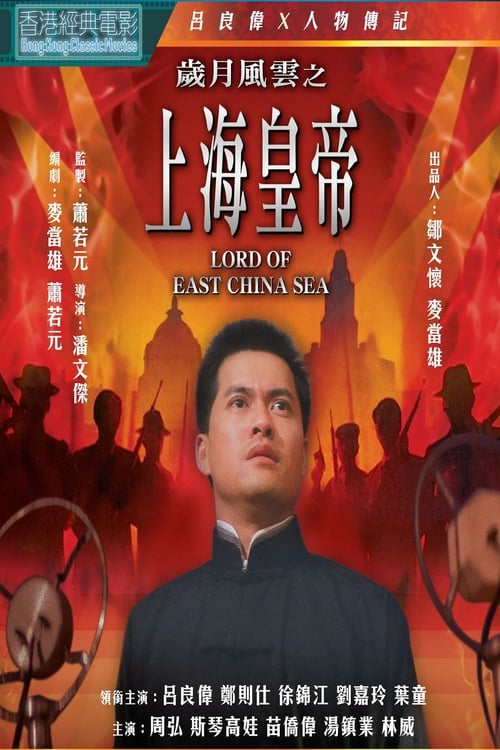 Lord of East China Sea (1993)