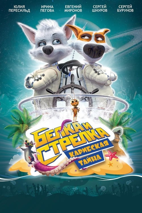 Space Dogs – Tropical Adventure (2020)