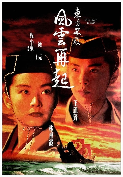 Swordsman 3 The East Is Red (1993)