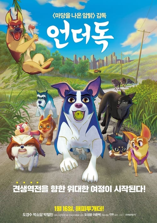 A Dogs Courage (2018)