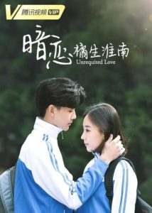 Unrequited Love (2019) แอบรัก EP.1-24 (จบ)